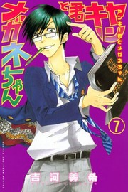 Cover of: Yankee-kun to Megane-chan Vol. 7