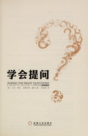 Cover of: Xue hui ti wen