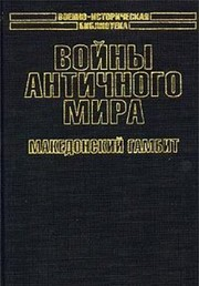 Cover of: Voyny antichnogo mira. Makedonskiy gambit