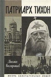 Cover of: Patriarkh Tikhon