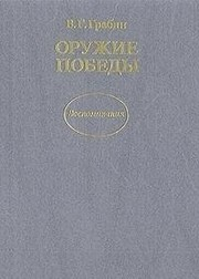 Cover of: Oruzhie pobedy