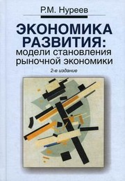 Cover of: Business development model market economy Textbook for High Schools Vol 2 Ekonomika razvitiya modeli stanovleniya rynochnoy ekonomiki Uchebnik dlya VUZov izd 2