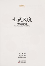 Cover of: Qi xian feng du