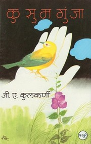 Cover of: Kusumaguñja