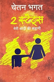 Cover of: 2 States (Hindi Edition)