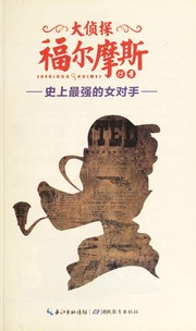 Cover of: Da zhen tan Fu'ermosi | He Li