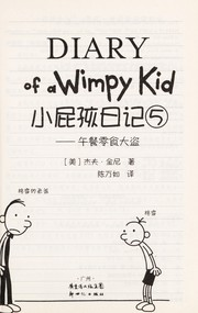 Cover of: Xiao pi hai ri ji = | Jeff Kinney