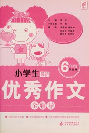 Cover of: Xiao xue sheng zui xin you xiu zuo wen quan fu dao