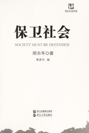 Cover of: Bao wei she hui =