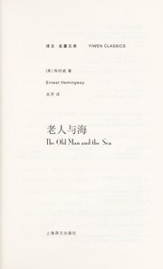 Cover of: Lao ren yu hai =