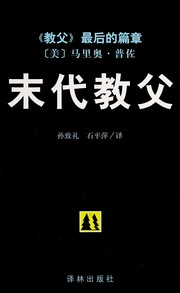 Cover of: Mo dai jiao fu =