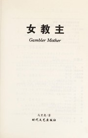 Cover of: Mo dai nu˜ jiao zhu