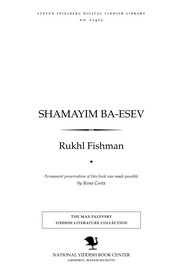 Cover of: Shamayim ba-eśev