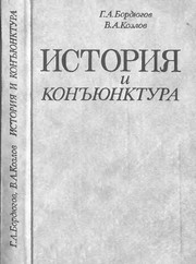 Cover of: Istorii͡a i konʺi͡unktura