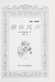 Cover of: Liu lin feng sheng | Kenneth Grahame