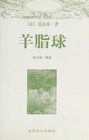 Cover of: Yang zhi qiu =