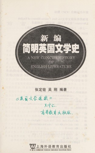 A new concise history of English literature = by Dingquan Zhang