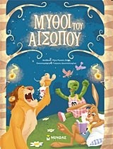 Cover of: mythoi tou aisopou / μύθοι του αισώπου by collective