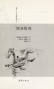 Cover of: Shen shui chuan qi | Dick King-Smith