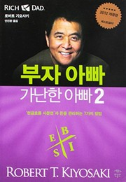 Cover of: Rich Dad Poor Dad 2 (Korean Edition) (the cashflow quadrant)