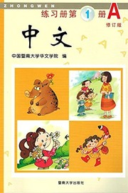 Cover of: ZHONGWEN (1A: Exercise Book)