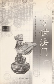 Cover of: Wan shi fa men
