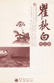 Cover of: Qu Qiubai jing pin ji