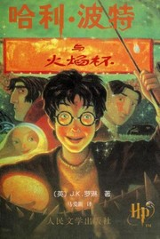 Cover of: 哈利·波特与火焰杯 | J. K. Rowling