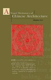 Cover of: A visual dictionary of Chinese architecture