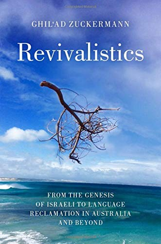Revivalistics by Ghil'ad Zuckermann