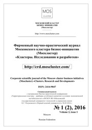 Cover of: Volume 2, issue 1 - Corporate scientific journal of the Moscow cluster business initiatives (Mosсluster) «Clusters. Research and Development» (ISSN 2414-9047) |