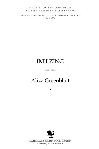 Ikh zing by Aliza Greenblatt