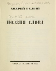 Cover of: Poziia slova | Andrey Bely