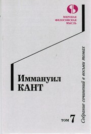 Cover of: Sobranie soc inenij by Immanuel Kant