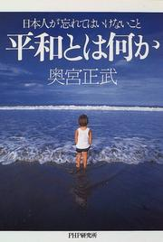 Cover of: Heiwa to wa nani ka