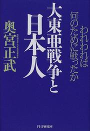 Cover of: Dai Toa Senso to Nihonjin