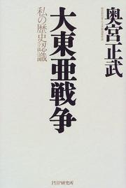 Cover of: Dai Toa Senso