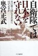 Cover of: Jieitai de wa Nihon o mamorenai