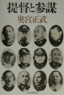 Cover of: Teitoku to sanbō