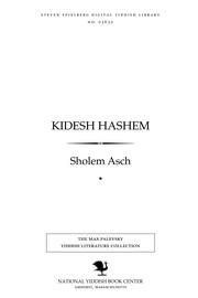 Cover of: Ḳidesh haShem