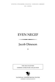 Cover of: Even negef
