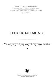 Cover of: Fedḳe Khalemiṭniḳ