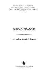 Cover of: Shṿambranye