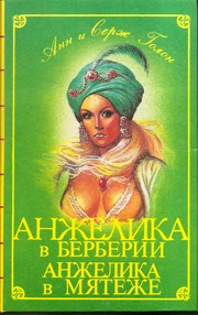 Cover of: Anzhelika v Berberii