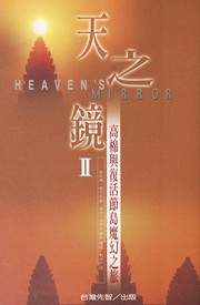 Cover of: Heaven's Mirror: Quest for the Lost Civilization