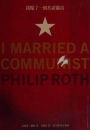 Cover of: I married a communist