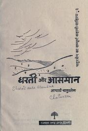 Cover of: Dharati aura asamana