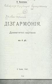 Cover of: Dizharmoniia