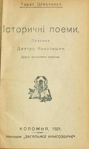 Cover of: Istorychni poemy