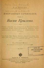 Cover of: Izbrannyia sochineniia
